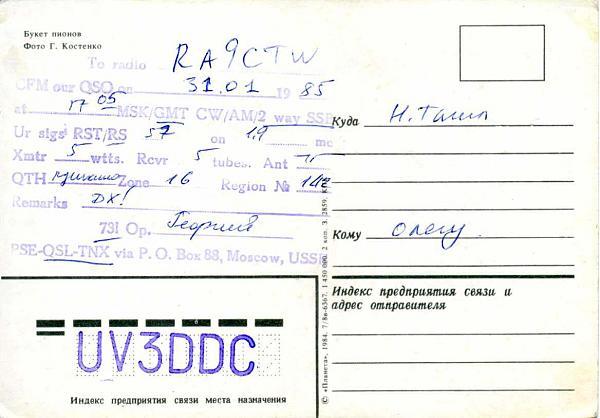 Нажмите на изображение для увеличения.  Название:UV3DDC QSL RA9CTW 1985_.jpg Просмотров:2 Размер:85.5 Кб ID:282807