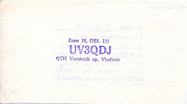 Нажмите на изображение для увеличения.  Название:UV3QDJ QSL RA9CTW 1984.jpg Просмотров:2 Размер:37.6 Кб ID:282808