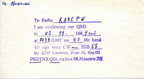 Нажмите на изображение для увеличения.  Название:UV3QDJ QSL RA9CTW 1984_.jpg Просмотров:2 Размер:79.7 Кб ID:282809