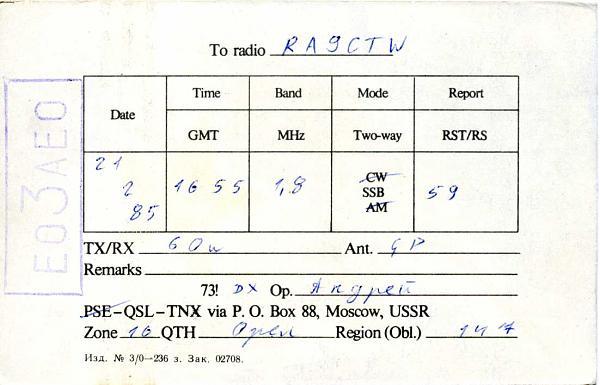 Нажмите на изображение для увеличения.  Название:EO3AEO QSL RA9CTW 1985_.jpg Просмотров:2 Размер:58.6 Кб ID:282858