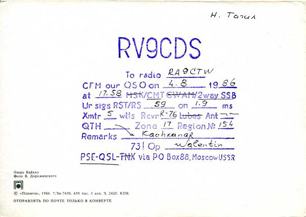 Нажмите на изображение для увеличения.  Название:RV9CDS QSL RA9CTW 1986_.jpg Просмотров:3 Размер:57.5 Кб ID:282864