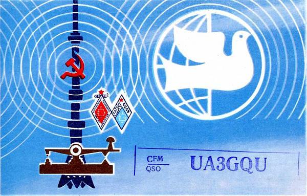 Нажмите на изображение для увеличения.  Название:UA3GQU QSL RA9CTW 1987.jpg Просмотров:2 Размер:90.4 Кб ID:282865