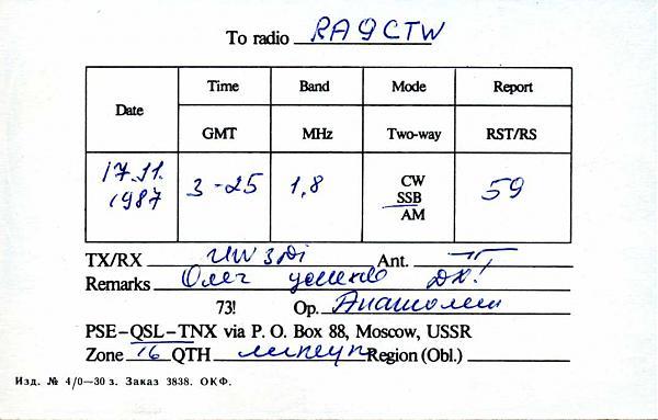 Нажмите на изображение для увеличения.  Название:UA3GQU QSL RA9CTW 1987_.jpg Просмотров:2 Размер:60.7 Кб ID:282866