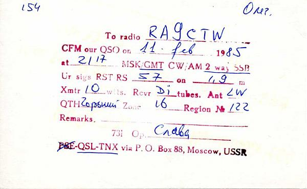 Нажмите на изображение для увеличения.  Название:UA3TBM QSL RA9CTW 1985_.jpg Просмотров:3 Размер:43.0 Кб ID:282868