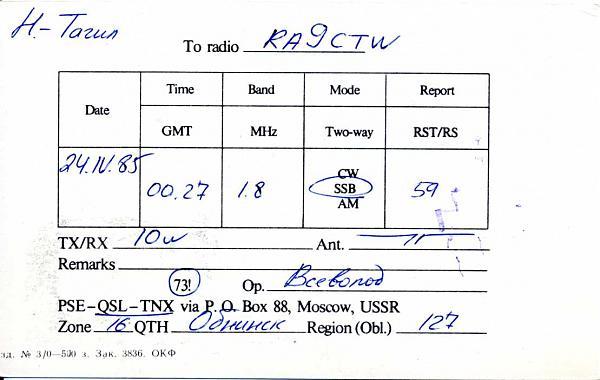 Нажмите на изображение для увеличения.  Название:UZ3XWM QSL RA9CTW 1985_.jpg Просмотров:2 Размер:59.1 Кб ID:282872
