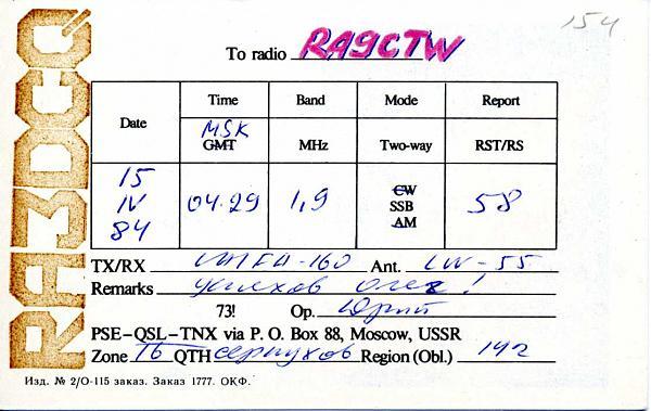 Нажмите на изображение для увеличения.  Название:RA3DCQ QSL RA9CTW 1984_.jpg Просмотров:2 Размер:78.7 Кб ID:282881