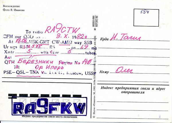 Нажмите на изображение для увеличения.  Название:RA9FKW QSL RA9CTW 1982_.jpg Просмотров:2 Размер:81.6 Кб ID:282883