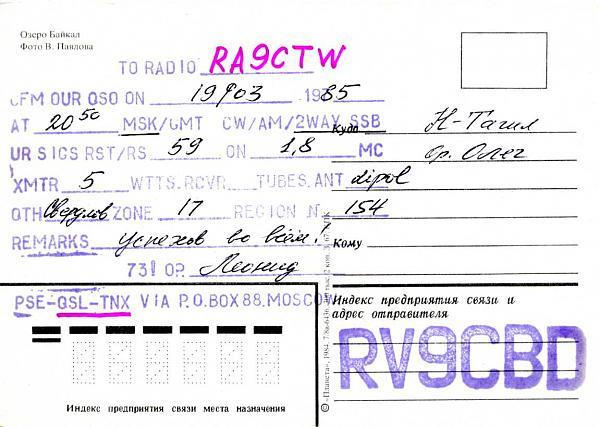 Нажмите на изображение для увеличения.  Название:RV9CBD QSL RA9CTW 1985_.jpg Просмотров:2 Размер:84.3 Кб ID:282887