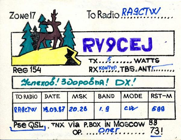Нажмите на изображение для увеличения.  Название:RV9CEJ QSL RA9CTW 1987.jpg Просмотров:2 Размер:95.2 Кб ID:282888