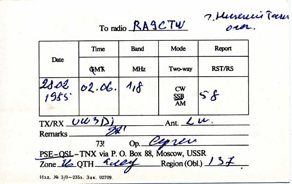 Нажмите на изображение для увеличения.  Название:UA3GDD QSL RA9CTW 1985_.jpg Просмотров:2 Размер:63.5 Кб ID:282891