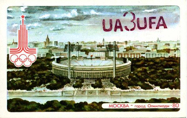 Нажмите на изображение для увеличения.  Название:UA3UFA QSL RA9CTW 1985.jpg Просмотров:2 Размер:91.2 Кб ID:282892