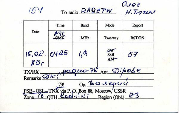 Нажмите на изображение для увеличения.  Название:UA3UFA QSL RA9CTW 1985_.jpg Просмотров:2 Размер:65.7 Кб ID:282893