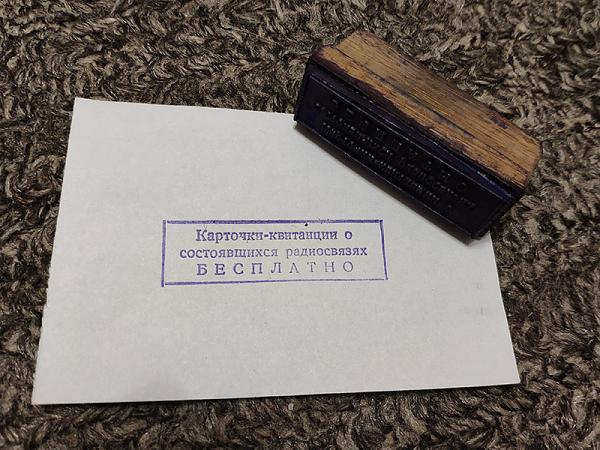 Нажмите на изображение для увеличения.  Название:stamp.jpg Просмотров:6 Размер:190.1 Кб ID:282916