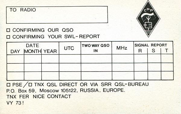 Нажмите на изображение для увеличения.  Название:RV7AA-NT2X-QSL-3W3RR-archive-506.jpg Просмотров:2 Размер:1.01 Мб ID:282942