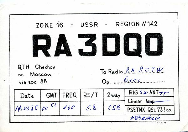 Нажмите на изображение для увеличения.  Название:RA3DQO QSL RA9CTW 1985.jpg Просмотров:3 Размер:69.9 Кб ID:282960