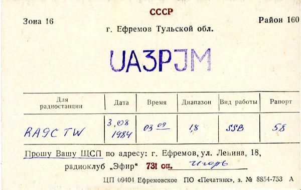 Нажмите на изображение для увеличения.  Название:UA3PJM QSL RA9CTW 1984.jpg Просмотров:2 Размер:150.5 Кб ID:282965