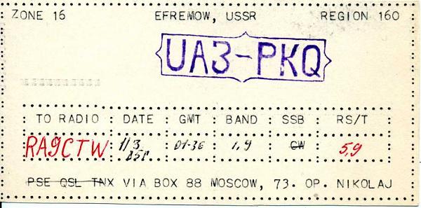 Нажмите на изображение для увеличения.  Название:UA3PKQ QSL RA9CTW 1985.jpg Просмотров:2 Размер:59.5 Кб ID:282966