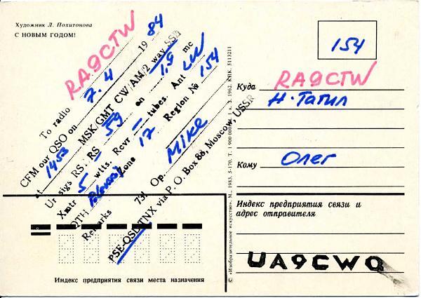 Нажмите на изображение для увеличения.  Название:UA9CWQ QSL RA9CTW 1984_.jpg Просмотров:2 Размер:94.1 Кб ID:282969