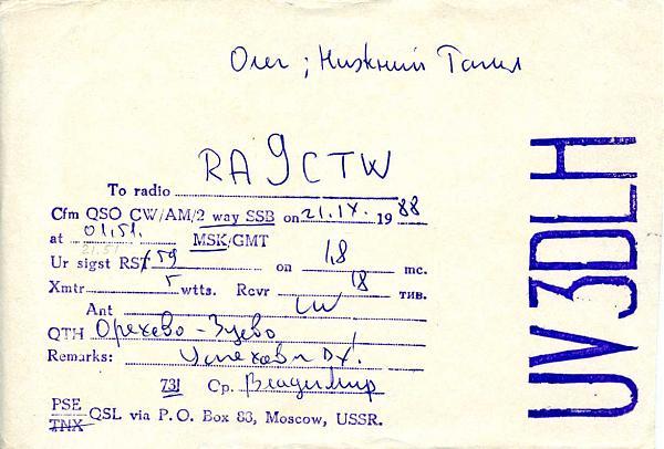 Нажмите на изображение для увеличения.  Название:UV3DLH QSL RA9CTW 1988.jpg Просмотров:2 Размер:84.7 Кб ID:282971
