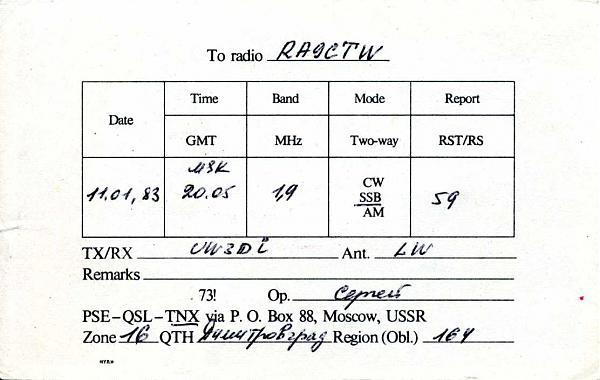 Нажмите на изображение для увеличения.  Название:EZ4LDW QSL RA9CTW 1983_.jpg Просмотров:2 Размер:60.6 Кб ID:283012