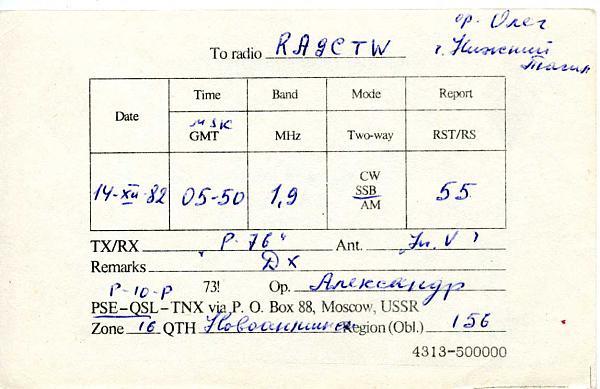 Нажмите на изображение для увеличения.  Название:RA4ADE QSL RA9CTW 1982_.jpg Просмотров:2 Размер:71.9 Кб ID:283014