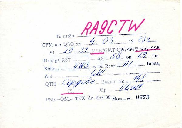 Нажмите на изображение для увеличения.  Название:RA4FDD QSL RA9CTW 1983_.jpg Просмотров:2 Размер:48.6 Кб ID:283016