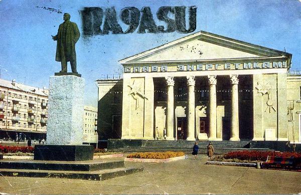 Нажмите на изображение для увеличения.  Название:RA9ASU QSL RA9CTW 1983.jpg Просмотров:2 Размер:127.5 Кб ID:283017