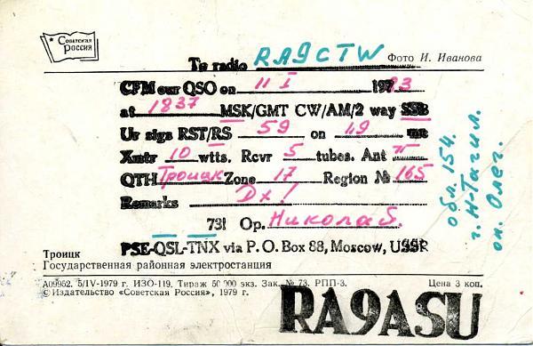 Нажмите на изображение для увеличения.  Название:RA9ASU QSL RA9CTW 1983_.jpg Просмотров:2 Размер:84.2 Кб ID:283018
