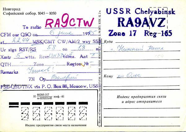 Нажмите на изображение для увеличения.  Название:RA9AVZ QSL RA9CTW 1985_.jpg Просмотров:2 Размер:92.7 Кб ID:283020