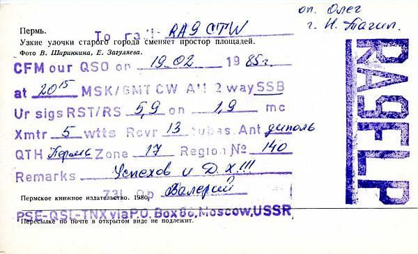 Нажмите на изображение для увеличения.  Название:RA9FLP QSL RA9CTW 1985_.jpg Просмотров:2 Размер:83.6 Кб ID:283022