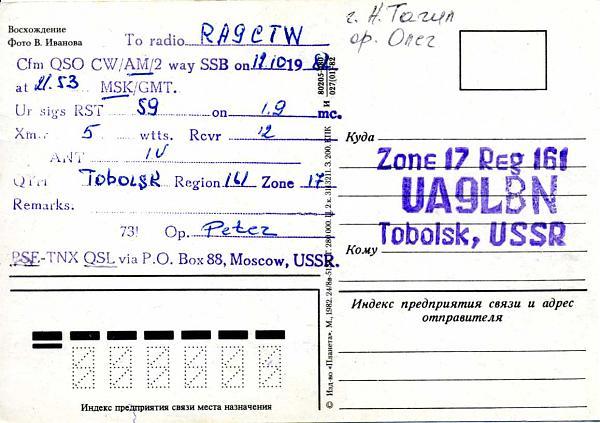 Нажмите на изображение для увеличения.  Название:UA9LBN QSL RA9CTW 1982_.jpg Просмотров:2 Размер:89.7 Кб ID:283024