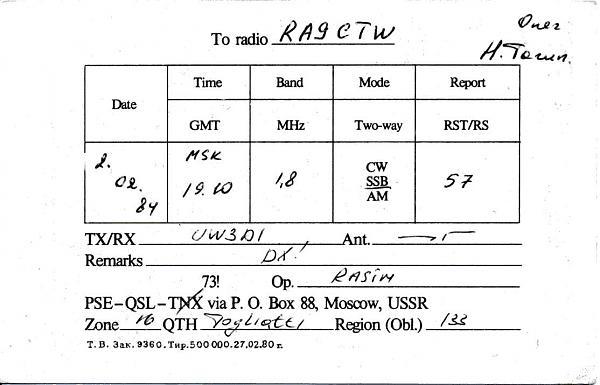 Нажмите на изображение для увеличения.  Название:EZ4HBG QSL RA9CTW 1984_.jpg Просмотров:3 Размер:62.1 Кб ID:283091