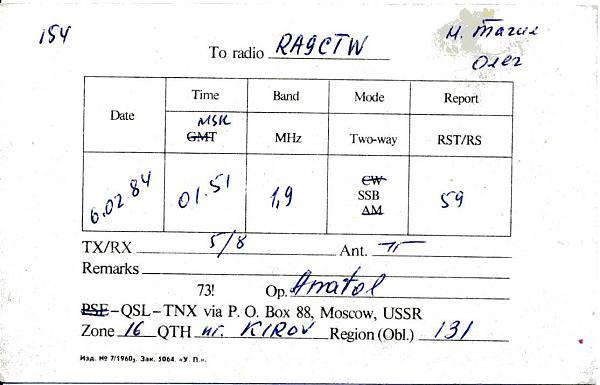 Нажмите на изображение для увеличения.  Название:RA4NAA QSL RA9CTW 1984_.jpg Просмотров:2 Размер:61.5 Кб ID:283093
