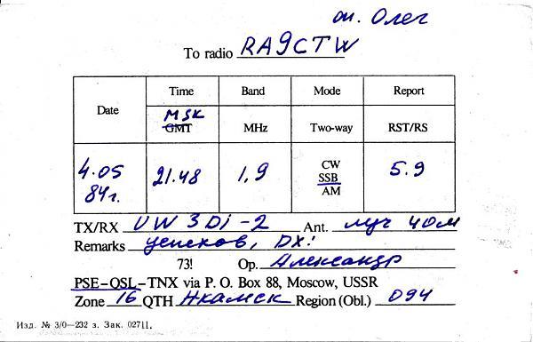 Нажмите на изображение для увеличения.  Название:RA4PHI QSL RA9CTW 1984_.jpg Просмотров:2 Размер:67.2 Кб ID:283095