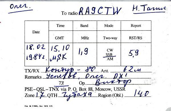 Нажмите на изображение для увеличения.  Название:RA9FGB QSL RA9CTW 1984_.jpg Просмотров:2 Размер:158.1 Кб ID:283097