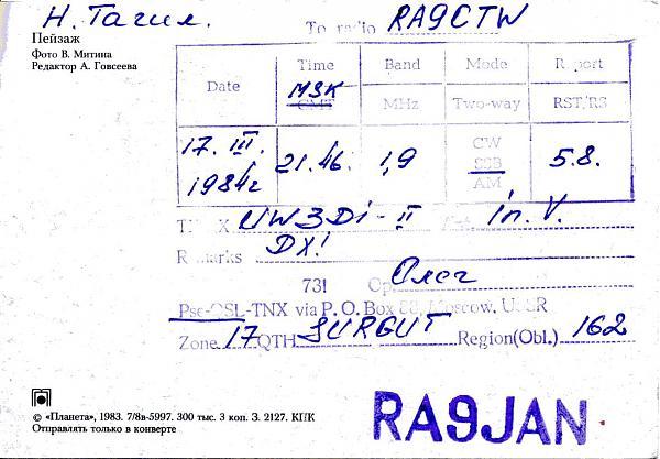 Нажмите на изображение для увеличения.  Название:RA9JAN QSL RA9CTW 1984_.jpg Просмотров:2 Размер:85.2 Кб ID:283099