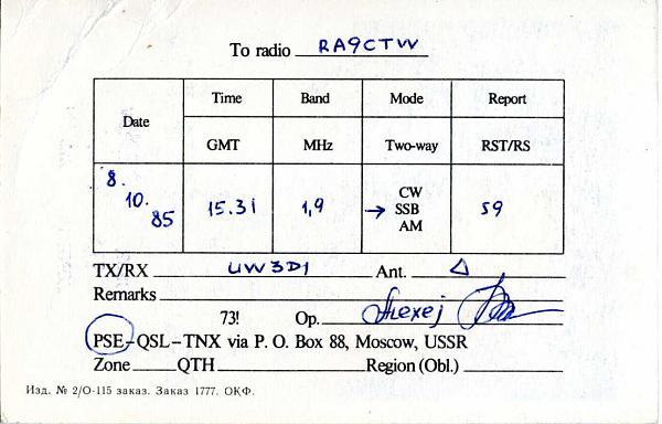 Нажмите на изображение для увеличения.  Название:UA4NFX QSL RA9CTW 1985_.jpg Просмотров:2 Размер:152.3 Кб ID:283101