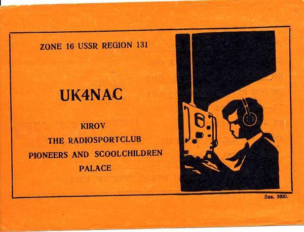 Нажмите на изображение для увеличения.  Название:UK4NAC_UA4NBL QSL RA9CTW 1984.jpg Просмотров:3 Размер:54.1 Кб ID:283108