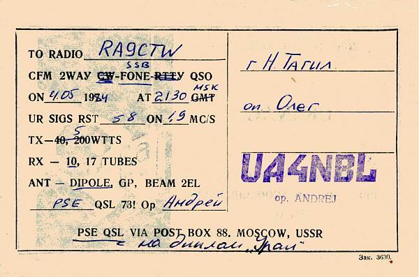 Нажмите на изображение для увеличения.  Название:UK4NAC_UA4NBL QSL RA9CTW 1984_.jpg Просмотров:3 Размер:86.7 Кб ID:283109