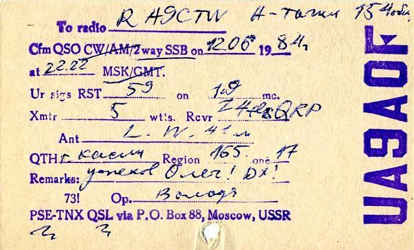 Нажмите на изображение для увеличения.  Название:UA9AOF QSL RA9CTW 1984.jpg Просмотров:4 Размер:191.1 Кб ID:283188