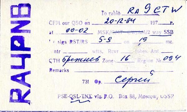 Нажмите на изображение для увеличения.  Название:RA4PNB QSL RA9CTW 1984_.jpg Просмотров:4 Размер:160.4 Кб ID:283191