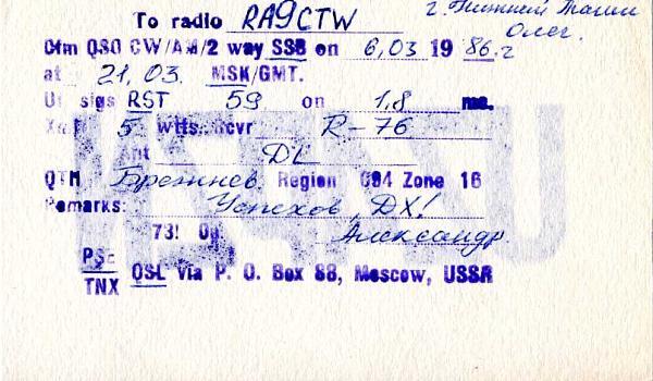 Нажмите на изображение для увеличения.  Название:UZ4PZN QSL RA9CTW 1986_.jpg Просмотров:4 Размер:178.6 Кб ID:283193