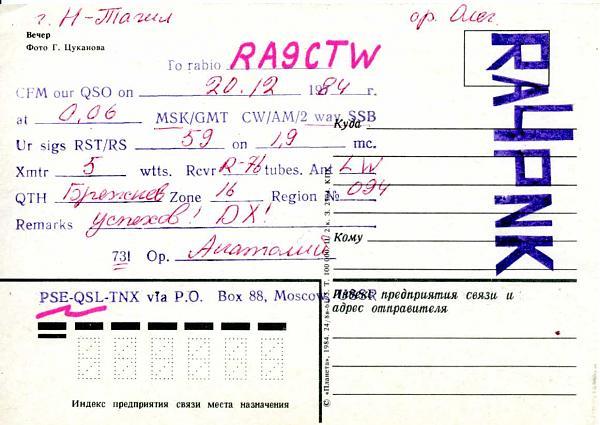 Нажмите на изображение для увеличения.  Название:RA4PNK QSL RA9CTW 1984_.jpg Просмотров:2 Размер:84.0 Кб ID:283195