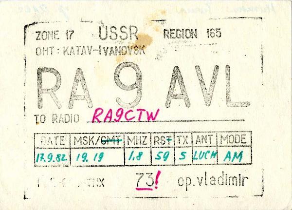 Нажмите на изображение для увеличения.  Название:RA9AVL QSL RA9CTW 1982.jpg Просмотров:2 Размер:169.8 Кб ID:283198
