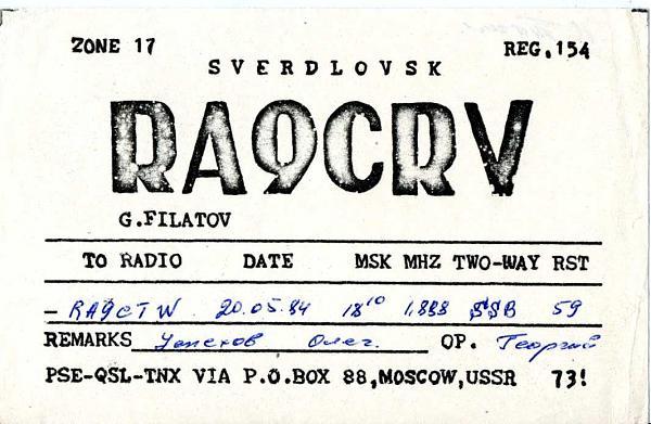 Нажмите на изображение для увеличения.  Название:RA9CRV QSL RA9CTW 1984.jpg Просмотров:2 Размер:172.2 Кб ID:283199