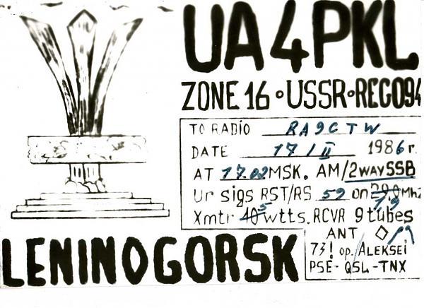 Нажмите на изображение для увеличения.  Название:UA4PKL QSL RA9CTW 1986.jpg Просмотров:2 Размер:187.3 Кб ID:283202