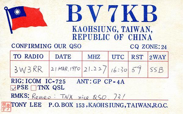 Нажмите на изображение для увеличения.  Название:BV7KB-QSL-3W3RR-archive-512.jpg Просмотров:7 Размер:1.23 Мб ID:283224