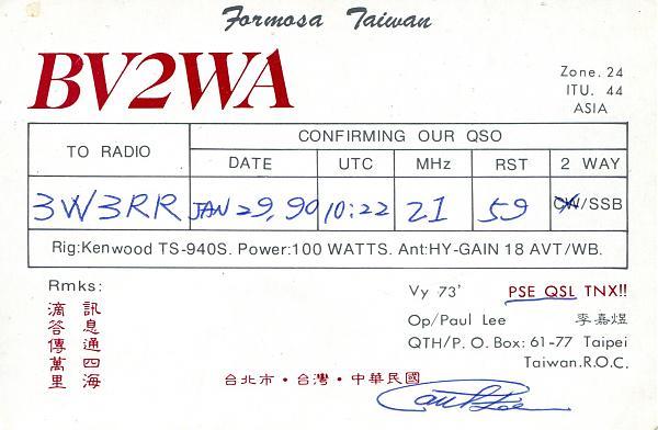 Нажмите на изображение для увеличения.  Название:BV2WA-QSL-3W3RR-archive-519.jpg Просмотров:4 Размер:656.8 Кб ID:283225