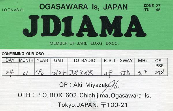 Нажмите на изображение для увеличения.  Название:JD1AMA-QSL-3W3RR-archive-516.jpg Просмотров:5 Размер:911.1 Кб ID:283229