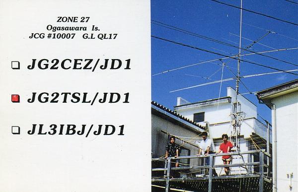 Нажмите на изображение для увеличения.  Название:JG2TSL-JD1-QSL-3W3RR-archive-517.jpg Просмотров:6 Размер:919.6 Кб ID:283230